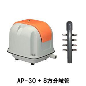 ☆安永(ヤスナガ)エアーポンプAP-30P+8方分岐管 【送料無料 但、一部地域送料別途】【♭】