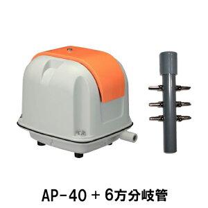 ☆安永(ヤスナガ)エアーポンプ AP-40P+6方分岐管 【送料無料】【♭】