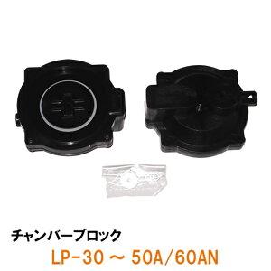 ☆安永エアーポンプ用交換パーツ LP-30A・40A・50A・60AN用 チャンバーブロック【♭】