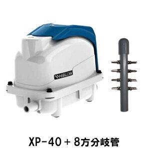 ☆テクノ高槻 エアーポンプ XP-40+8方分岐管 【送料無料 但、一部地域送料別途】【♭】