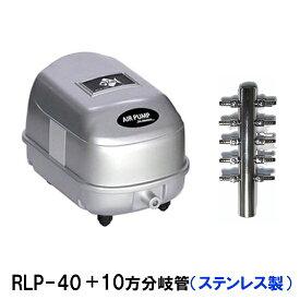 ☆ゼンスイエアーポンプRLP-40+ステンレス製 10方分岐管【♭】