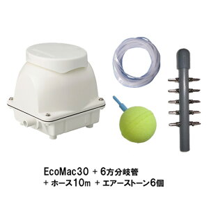 フジクリーン工業(マルカ)エアーポンプ EcoMac30+6方分岐管+エアーチューブ10m+エアーストーン(AQ-15)6個 【送料無料 但、一部地域送料別途】【♭】