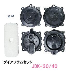 大晃 ダイアフラムセット JDK-30・40用【♭】