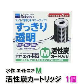 水作エイトコア M 活性炭カートリッジ 1個【♭】