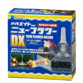 水作 ニューフラワーDX 【♭】