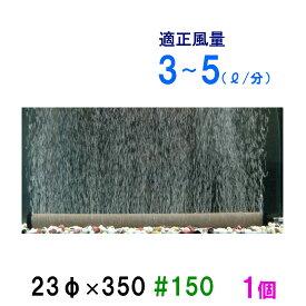 いぶきエアストーン 23φ×350 #150 1個【♭】