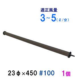 いぶきエアストーン 23φ×450 #100 1個【♭】