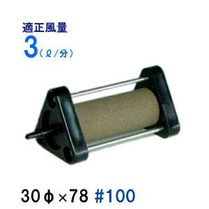 いぶきエアストーン 30φ×78 #100 1個【♭】