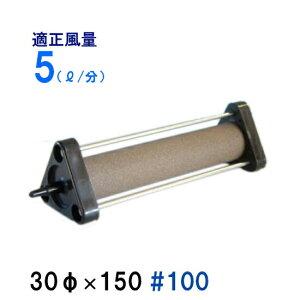 いぶきエアストーン 30φ×150 #100 1個【♭】