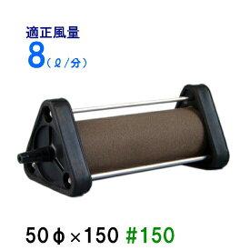 いぶきエアストーン 50φ×150 #150 1個【♭】