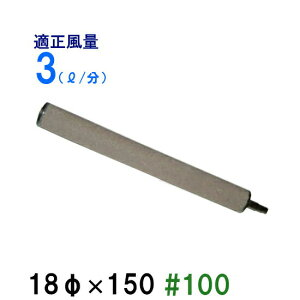 いぶきエアストーン 18φ×150 #100 1個【♭】