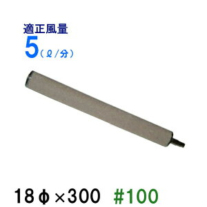 いぶきエアストーン 18φ×300 #100 1個【♭】