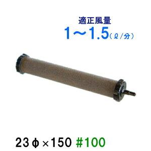いぶきエアストーン 23φ×150 #100 1個【♭】
