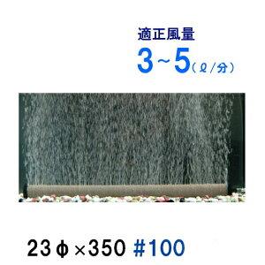いぶきエアストーン 23φ×350 #100 4個【送料無料 一部地域除】【♭】