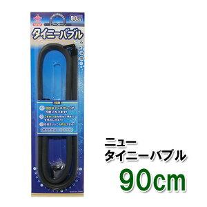 貝沼産業 エアーストーン NEWタイニーバブル 90cm【♭】