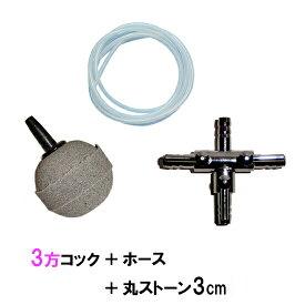 3方コック+ホース5m+丸ストーン3cm 3個【♭】