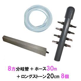 8方分岐管+エアーチューブ30m+ロングストーン20cm 8個【♭】