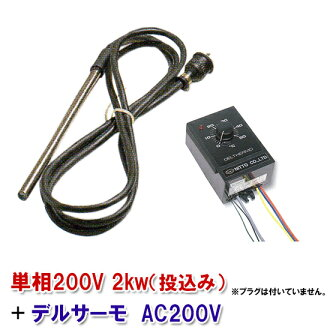 E♭-Japan ▼ ▲ Nitto titanium heaters single phase 200 V 2 kw (immersion) + deal Thermo