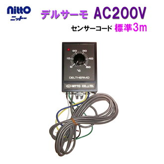 E♭ 可控制在 0 ~ 50 ° ◇ ◆ Nitto Nitto 回應處理熱單相 200 V