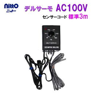 E♭ 可以控制在 0 ~ 50 ° ◇ ◆ Nitto Nitto 回應處理熱單相 100 V