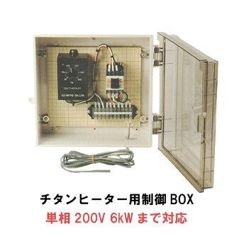 到供日本製造日東(Nitto)鈦加熱器使用的控制BOX單相200V 6kW對應