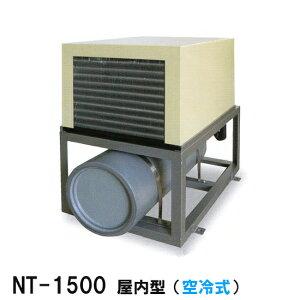 ☆冷却水量5000Lまでニットー クーラー NT-1500A 室内型(空冷式)冷却機(日本製)三相200V【送料無料  北海道・東北・ 九州・沖縄 離島は別途】【♭】