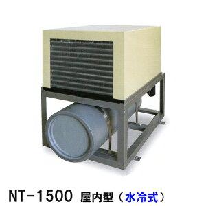 ☆冷却水量5000Lまでニットー クーラー NT-1500WC 室内型(水冷式)冷却機(日本製)三相200V【送料無料  北海道・東北・ 九州・沖縄 離島は別途】【♭】