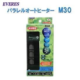 エヴァリス パラレルオートヒーター M30 サーモスタット内蔵型【♭】