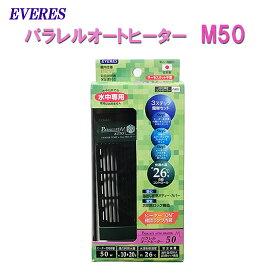 エヴァリス パラレルオートヒーター M50 サーモスタット内蔵型【♭】