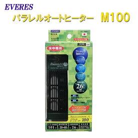 エヴァリス パラレルオートヒーター M100 サーモスタット内蔵型【♭】