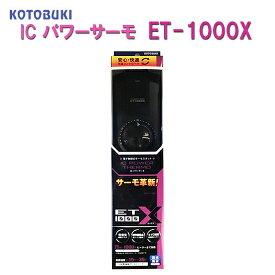 15〜35度まで制御可能コトブキ工芸 ICパワーサーモ ET-1000X【♭】