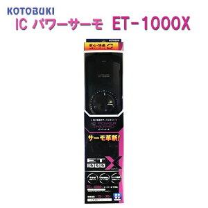 15〜35度まで制御可能コトブキ工芸 ICパワーサーモ ET-1000X【送料無料 但、一部地域送料別途】【♭】