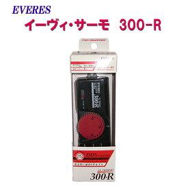 18〜32度まで制御可能エヴァリス サーモスタット イーヴィ・サーモ 300-R【♭】