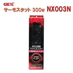 ☆15〜32度まで制御可能GEX サーモスタット NX003N 熱帯魚 水槽用 サーモスタット ジェックス 300Wまで対応【♭】