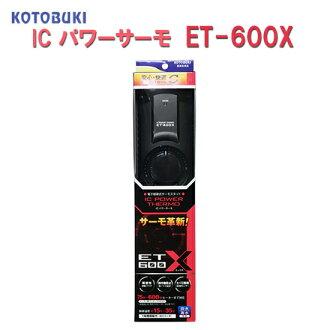 到15-35度可以控制的Kotobuki Seating工藝IC功率Thermo ET-600X