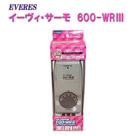 6〜32度まで制御可能エヴァリス 広温域サーモスタット イーヴィ・サーモ 600-WRIII【♭】