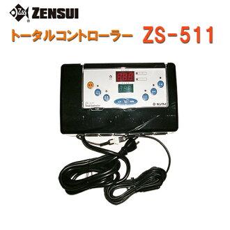 ♭ ◇ ◆ 感覺 ZS-511 (總控制器)