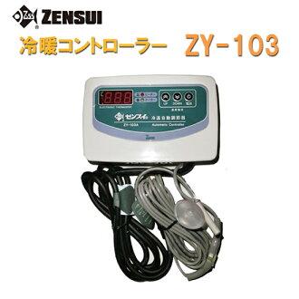 E♭ 可以從 0 到 95 度 ◇ ◆ 感 ZY 103 (冷加熱控制器) 控制單相 100 V 的回應