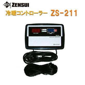 E♭ 可以從 0 到 50 度 ◇ ◆ 感覺 ZS 211 (冷加熱控制器) 控制單相 100 V 的回應