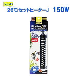 テトラ 26℃セットヒーターJ 150W SHJ-150 サーモスタット不要【♭】