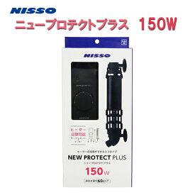 ☆ニッソー ニュープロテクトプラス 150W ヒーター+サーモスタットセット【♭】
