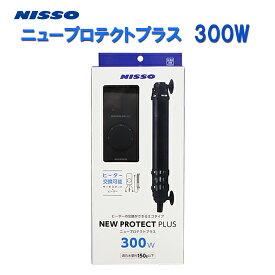 ☆ニッソー ニュープロテクトプラス 300W ヒーター+サーモスタットセット【♭】