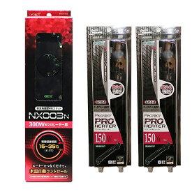 ジェックス サーモスタット NX003N + ニッソー プロテクトPROヒーター 150W 2本【♭】