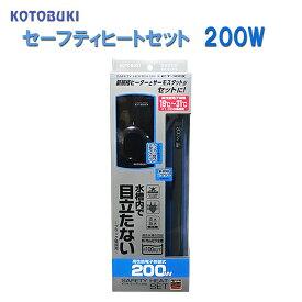 コトブキ工芸 セーフティヒートセット SH200W ヒーター+サーモスタットセット【♭】