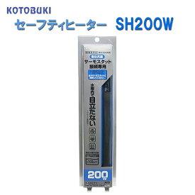 コトブキ工芸 セーフティヒーター SH200W 適合水量目安100L以下【♭】