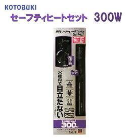 コトブキ工芸 セーフティヒートセット 300W ヒーター+サーモスタットセット【♭】