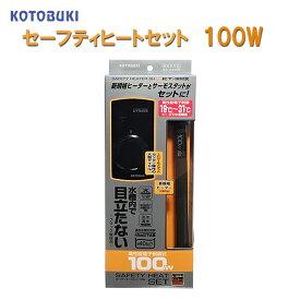コトブキ工芸 セーフティヒートセット 100W ヒーター+サーモスタットセット【♭】