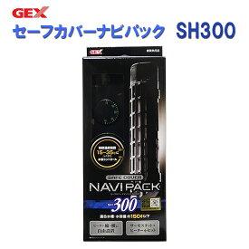 ☆ジェックス セーフカバー ナビパック SH300 ヒーター+サーモスタットセット【♭】