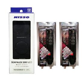 ☆ニッソー シーパレックス300 NEO + プロテクトヒーター 150W 2本【♭】