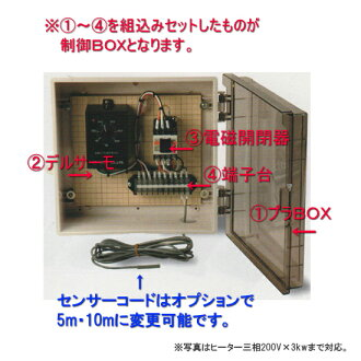 E♭-Japan ▼ ▲ Nitto titanium heater control BOX three-phase 200 V 3 kW two (6 kw) for